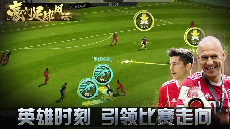 豪门足球风云-FIFPro官方授权3D掌上足球手游 screenshot-4