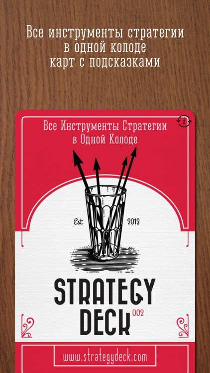 StrategyDeck на русском