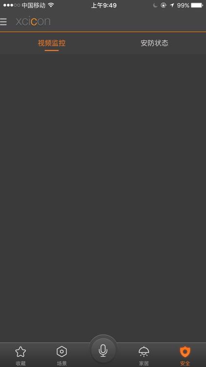 xcicon 智能家居 screenshot-3