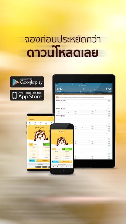 penguinT - airfare promotion screenshot-5