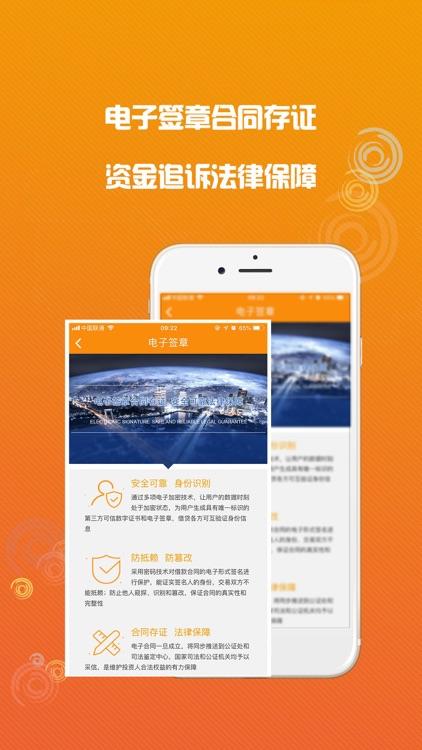 苏诚金融 screenshot-2