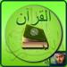 El Corán PRO HD القرآن الكريم