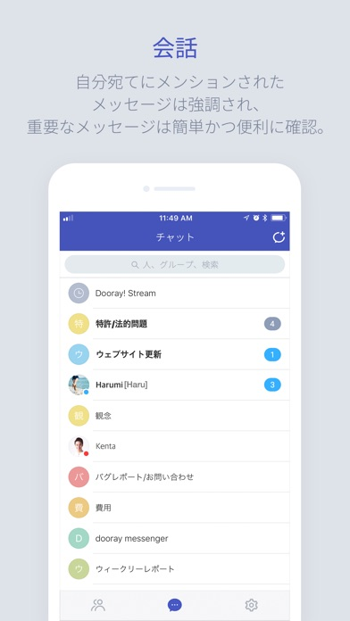 Dooray! Messengerのスクリーンショット2