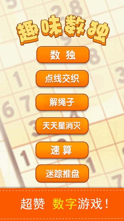 数独—经典数字趣味谜题桌游 screenshot-4