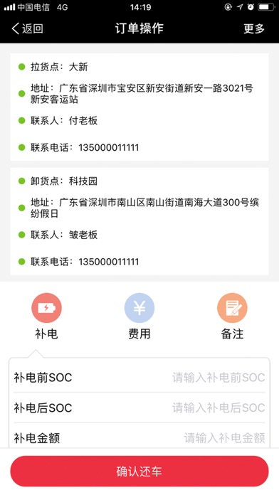 陆易行货运 Screenshot