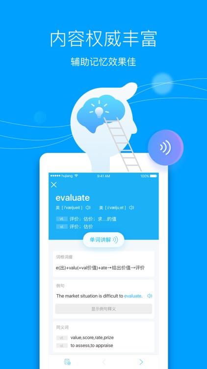 沪江开心词场-学习英语、斩获百万四六级单词 screenshot-4