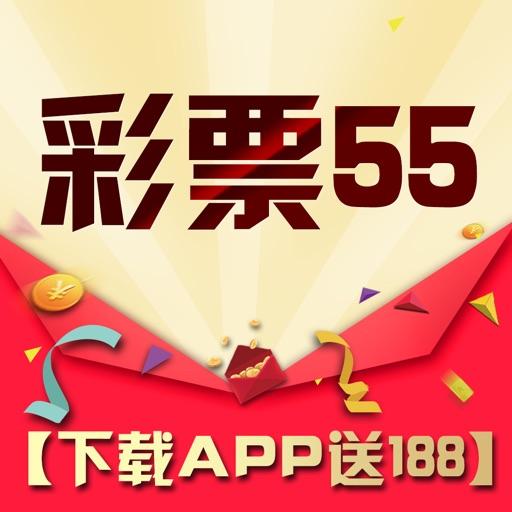 彩票55-官方版
