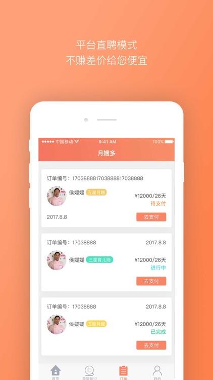 月嫂多 screenshot-2