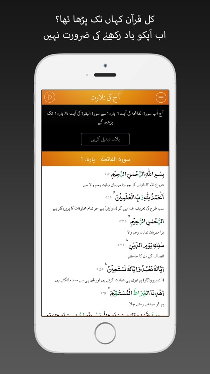 Quran Pak 30 Urdu Translations screenshot-0