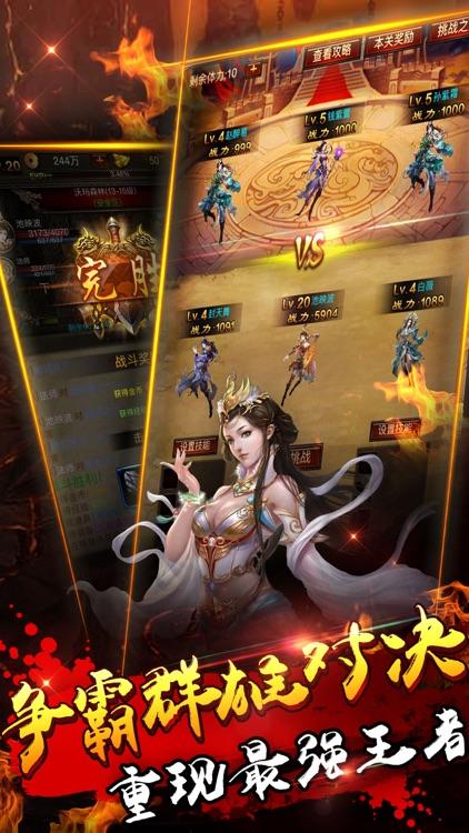 挂机屠龙-挂机屠龙私服传世游戏 screenshot-4