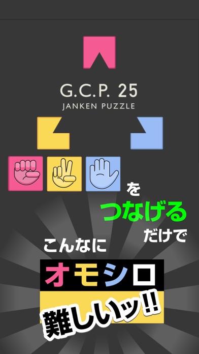 ジャンケンパズル G.C.P.25紹介画像1
