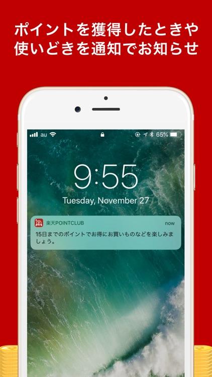 楽天ポイント管理アプリ~楽天PointClub~