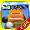 囲碁アイランド3 - iPadアプリ