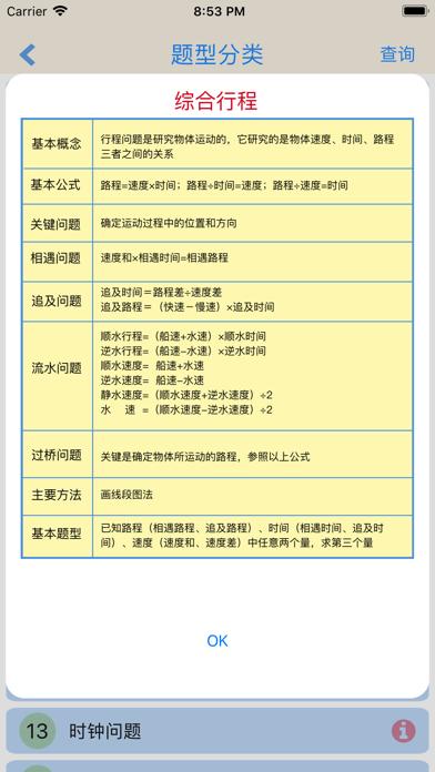 小学数学 - 四年级例题习题集 screenshot 6