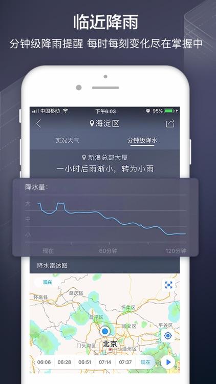 天气通 - 关注天气,开启美好生活 screenshot-4