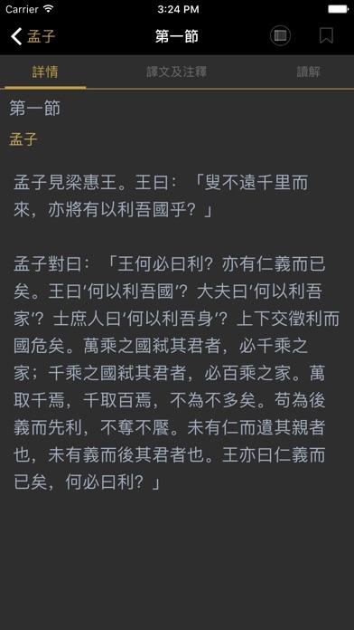 國學精選-經史子集四庫全書屏幕截圖3