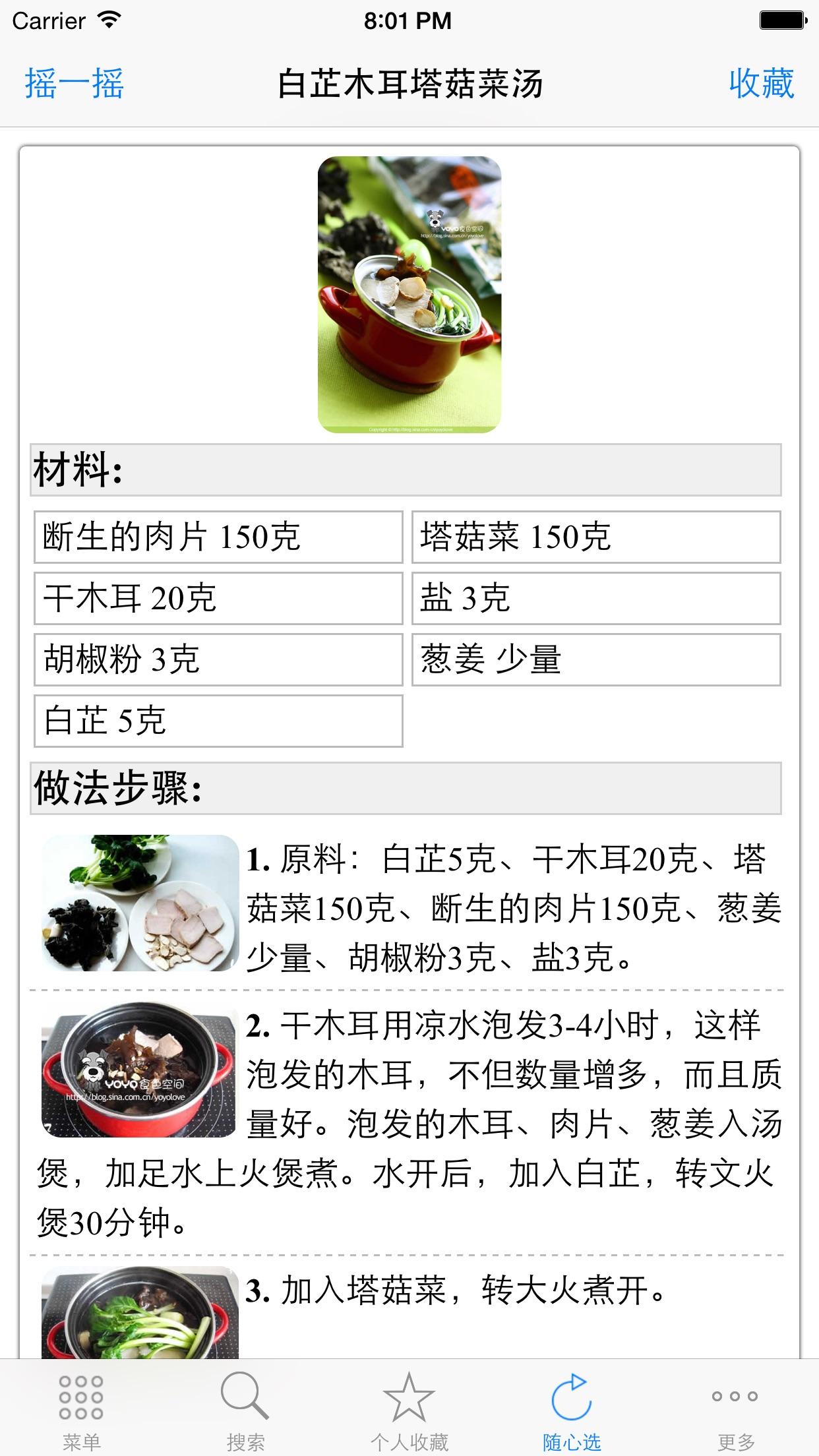 煲汤食谱大全 Screenshot