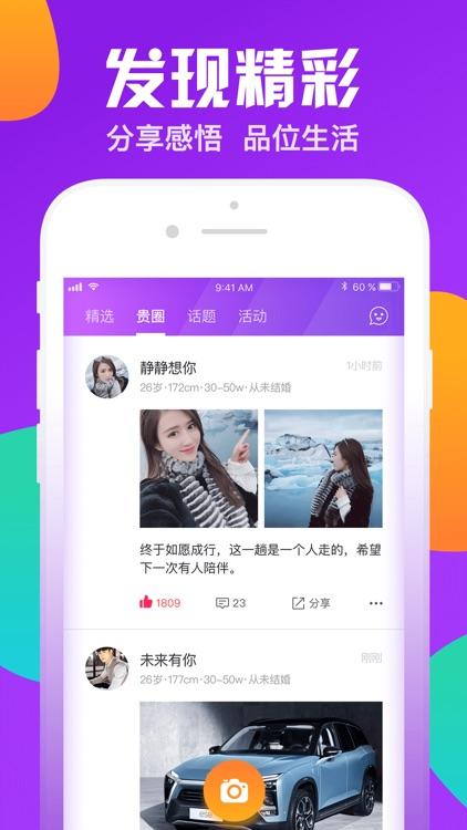 同城婚恋-高端同城婚恋交友相亲平台 screenshot-3