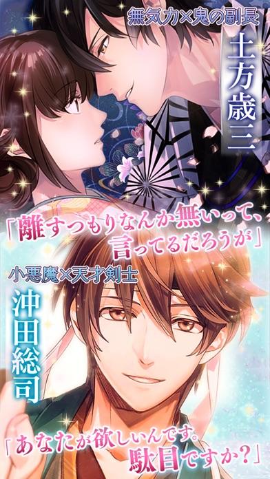 イケメン幕末◆運命の恋 女性向け乙女・恋愛ゲームスクリーンショット2