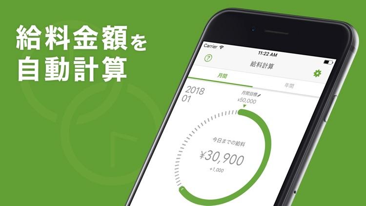 シフトボード:シフト管理と給料計算が便利なバイト・アプリ