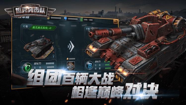 坦克突击队:大型3D坦克战争策略手游 screenshot-4