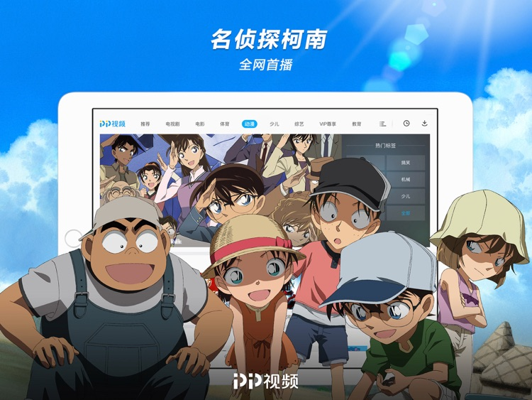 PP视频HD-凉生全网首播 screenshot-5