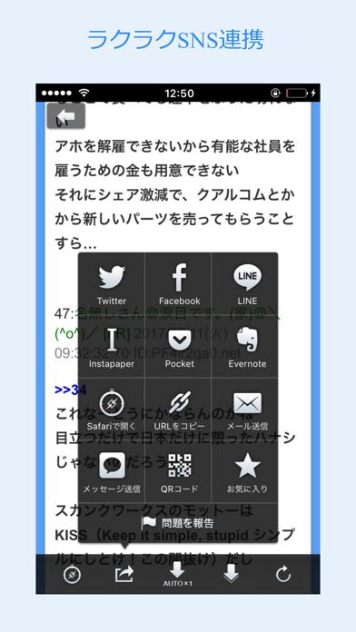 まとめブログリーダー - 人気まとめブログを一気に読めるビューアアプリ ScreenShot3