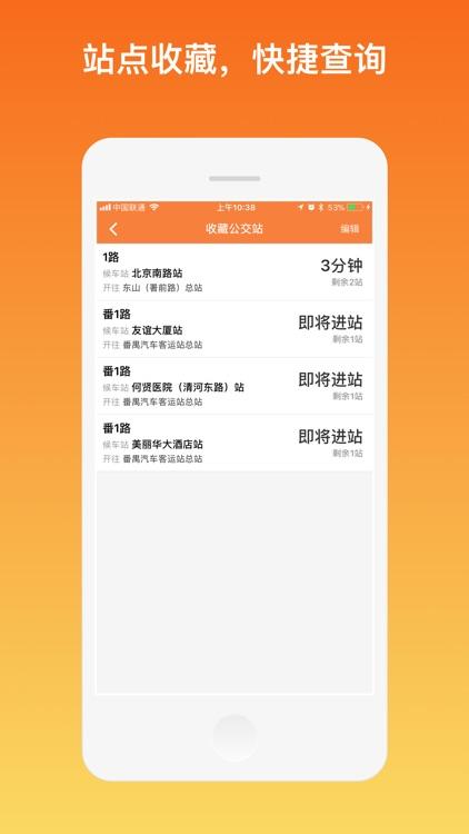 广州实时公交-最精准的实时公交查询APP screenshot-3