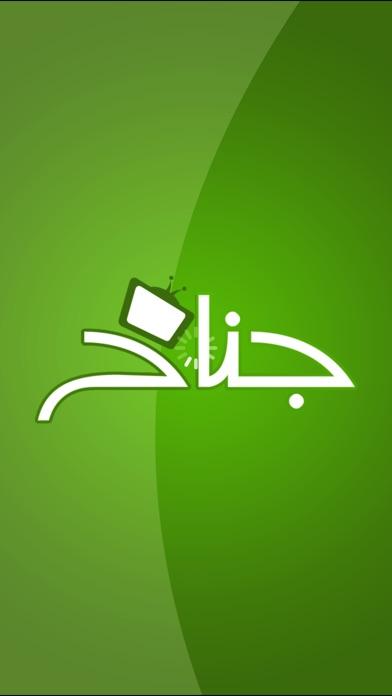 Jinnah tv hd screenshot one
