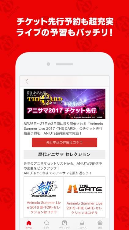 ANiUTa「アニュータ」定額アニソン聴き放題 screenshot-3