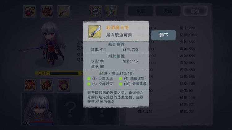 城堡传说2外传:魔王觉醒 screenshot-8