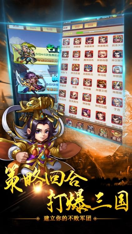 三国潜龙-全民三国挂机经典演义 screenshot-4