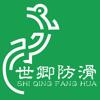 shanshan zhang - 世卿防滑  artwork