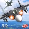 空気 力 ジェット ファイター 3D