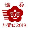 sarah [サラ] 年賀状2019 - 作成・印刷・投函