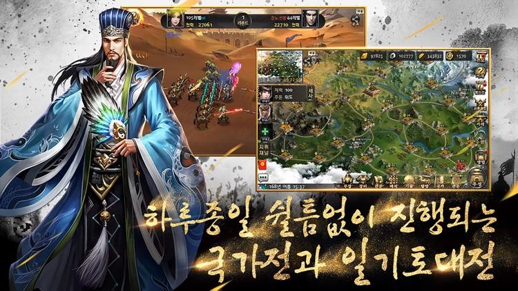 불멸의 군주 screenshot-3