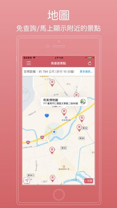台南遊景點 screenshot 1
