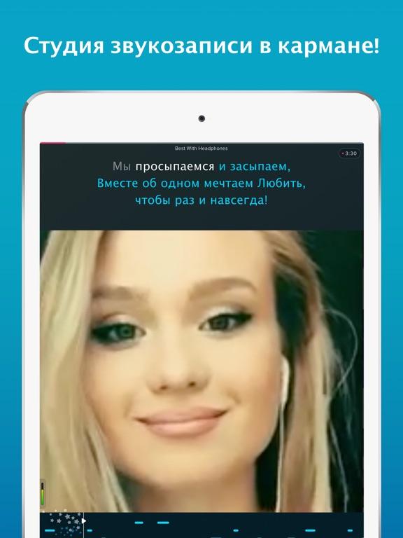 Smule -Приложение Для Пения #1 Скриншоты7