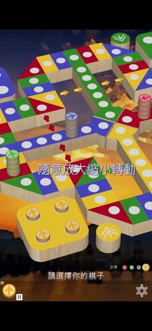 飛行棋3D - 童年回憶遊戲 Screenshot