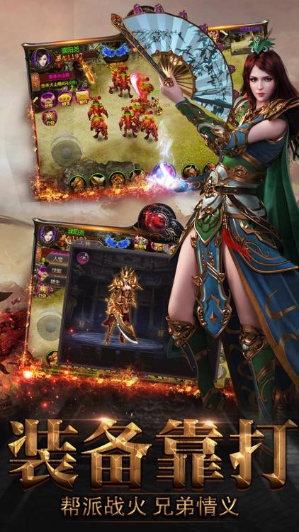 至尊龙城-血战沙场 screenshot-3