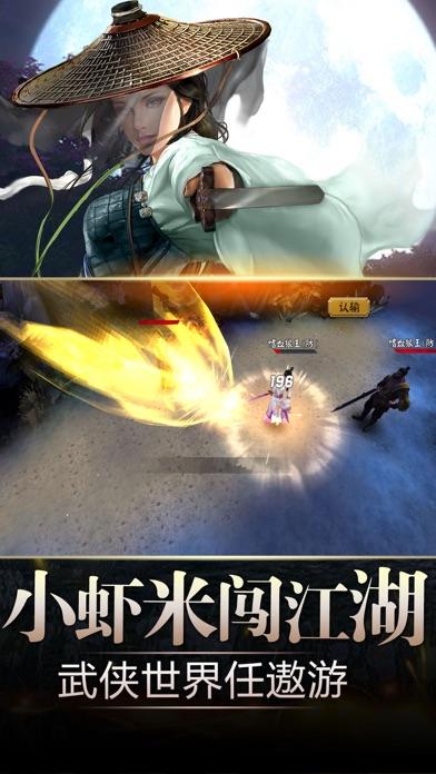 武林群侠传-单机武侠历险RPG手游