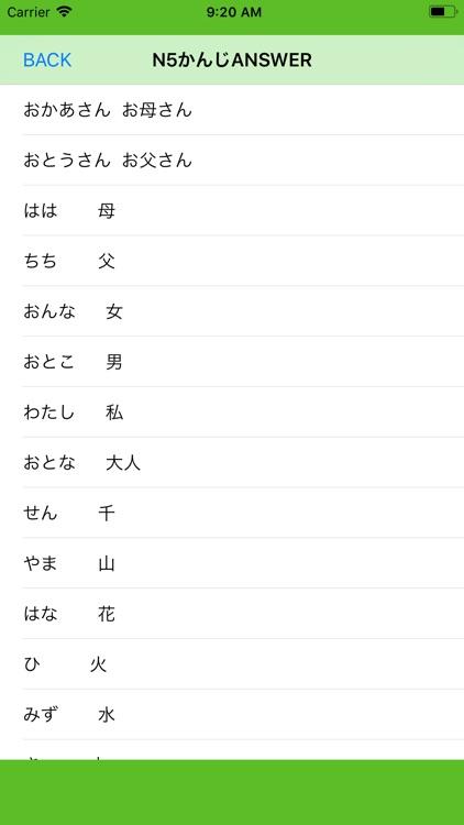 Rose Glen North Dakota ⁓ Try These Jlpt N5 Kanji Test