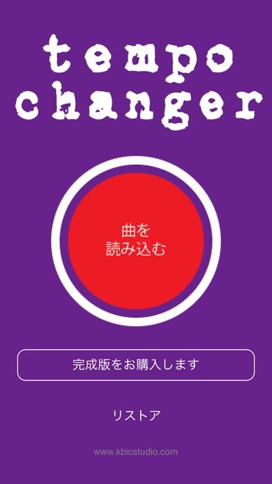 変更テンポライト - Tempo Chan... screenshot1