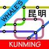 鲸昆明地铁地图离线交通指南