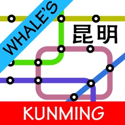 Whale's Kunming Metro Subway Map 鲸昆明地铁地图