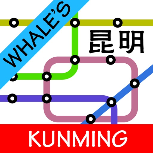 Kunming Metro Map.Whale S Kunming Metro Subway Map 鲸昆明地铁地图 By Handtechnics