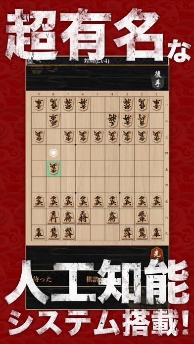 将棋-翔- 初心者でも楽しめる将棋アプリ!スクリーンショット2