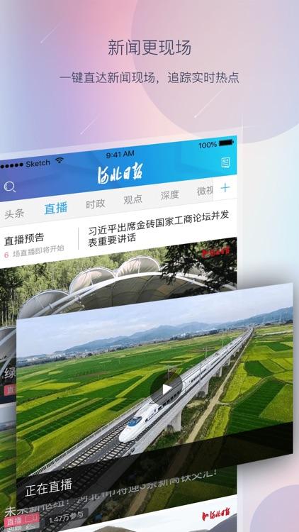 河北日报 screenshot-4