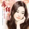 席绢作品精选—台湾都市言情全本小说阅读器