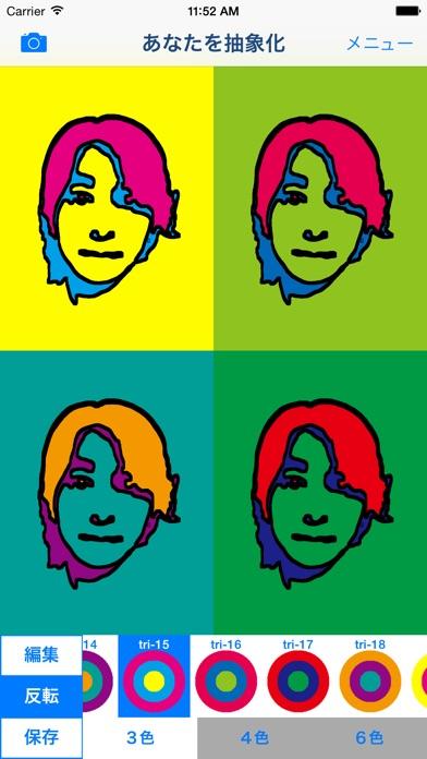 あなたを抽象化 - ポップアート風写真加工アプリ紹介画像2
